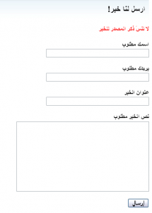 5 Must Have WordPress Plugins for Arabic Websites | PalGeek | WP Contact Form 7