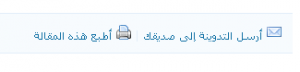 WP-EMail wordpress plugin with arabic support.